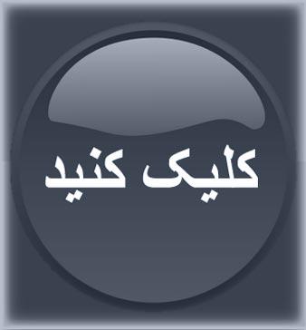 Farsi-click-here-Link-to-Platform-16-holocaust-memorial-Project-1
