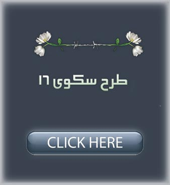 Farsi-click-here-Link-to-Platform-16-holocaust-memorial-Project